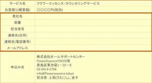 申込書_A001