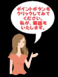 解説_女性_B001