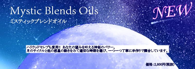 メンタルヘルスケアのフラワーエッセンス東京(池袋)/ミスティックブレンドオイル