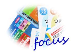 blog-focus_A001