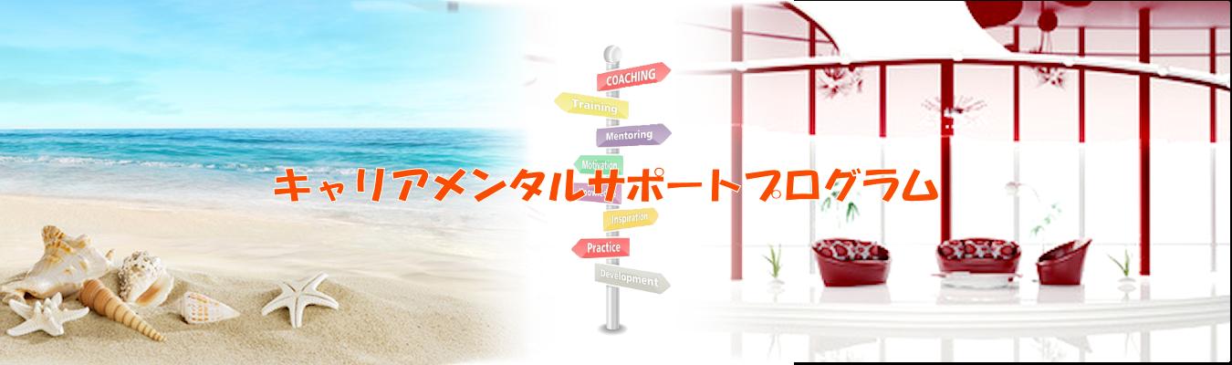 背景 キャリアメンタルサポートプログラム キャッチコピー入り_A001