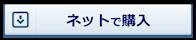 FET ネットで購入ボタン_a01_196-40