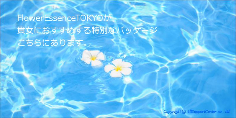 メンタルヘルスケアのフラワーエッセンス東京(池袋)/セット商品
