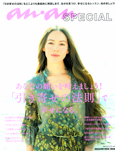 anan-special_A001_458-600