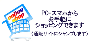 FETオンラインショッピング_A001