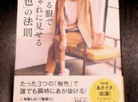 ファッションカラーコーディネーター谷口美佳さんの本